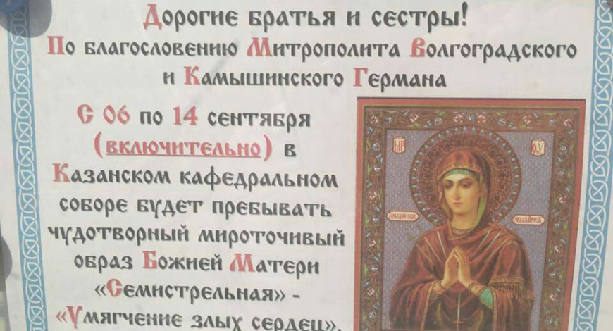 Волгоград, Казанский Кафедральный Собор