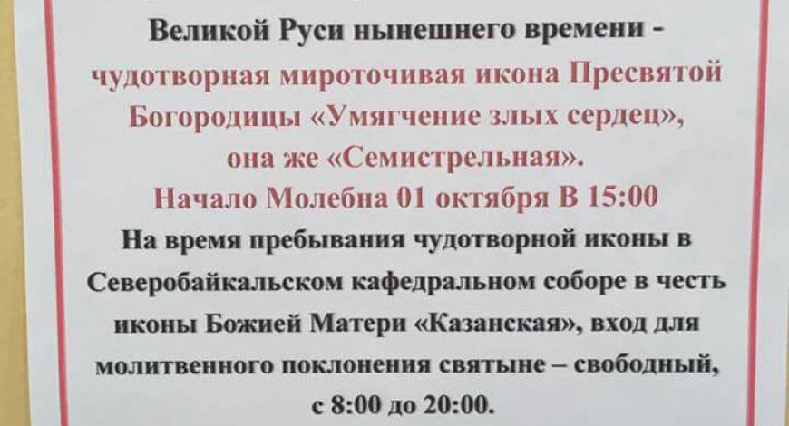 Первый молебен в Северобайкальском храме совершил правящий архиерей епархии епископ Николай.