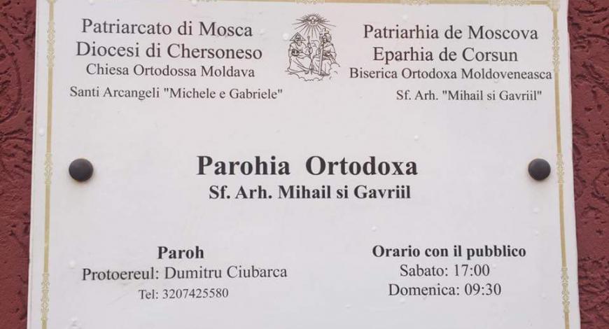 Венеция, Италия. Церковь архангелов Михаила и Гавриила.