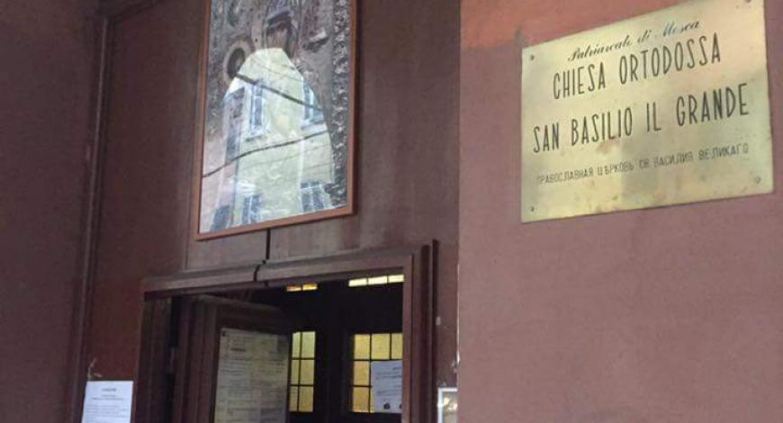 Болонья, Италия, церковь Василия Великого. 45 лет на этом месте существует православная община.