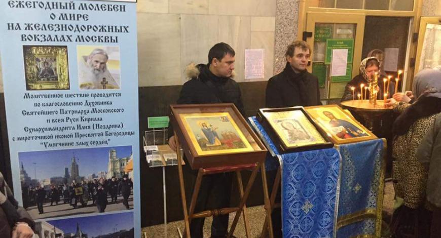 На Казанском ж.д., вокзале начинается ежегодный Крестный ход по вокзалам г. Москвы с мироточивой иконой Умягчение злых сердец. Пресвятая Богородица спаси нас!