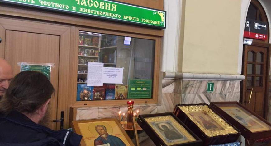 Крестный ход по вокзалам г. Москвы на Рижском вокзале.