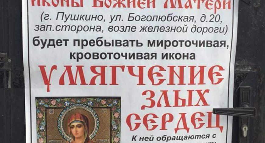 Пушкино, церковь Боголюбской Иконы Божией Матери.