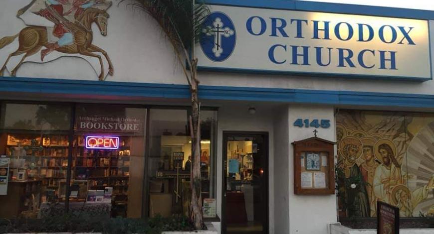Небольшой приход в честь иконы Божией Матери «Всех Скорбящих Радость», Калифорния, Лос-Анджелес.
