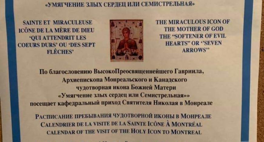 В Никольском Кафедральном соборе Монреаля.