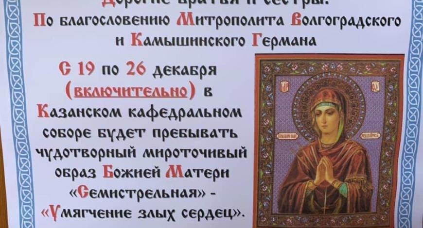 Казанский собор г. Волгоград