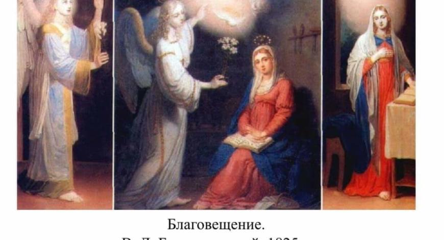 Днесь спасе́ния на́шего глави́зна,/ и е́же от ве́ка та́инства явле́ние:/ Сын Бо́жий, Сын Де́вы быва́ет,/ и Гаврии́л благода́ть благовеству́ет./ Те́мже и мы с ним Богоро́дице возопии́м:/ ра́дуйся, Благода́тная,// Госпо́дь с Тобо́ю.