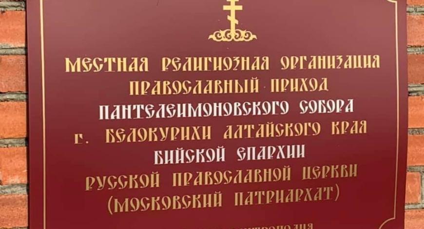 Белокуриха, Алтай.
