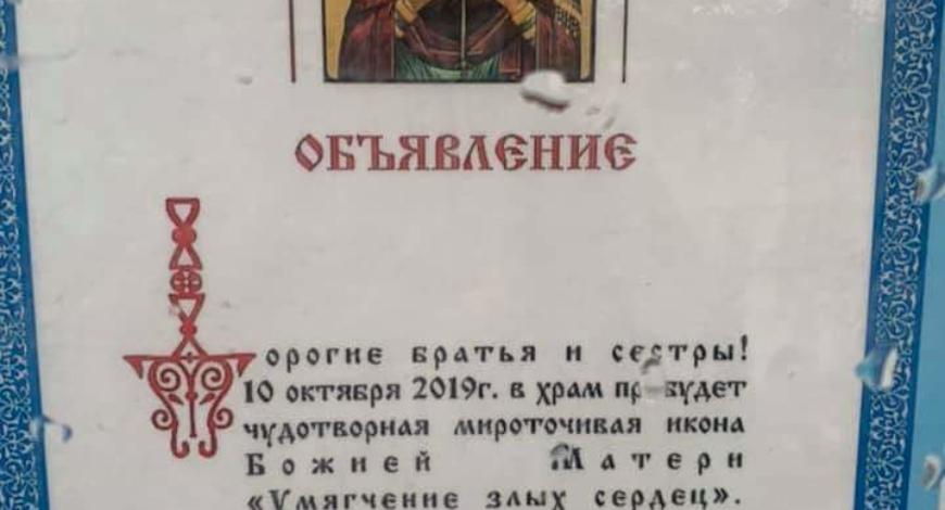 Храм в честь иконы Божией Матери «Умягчения злых сердец» в Коньково.
