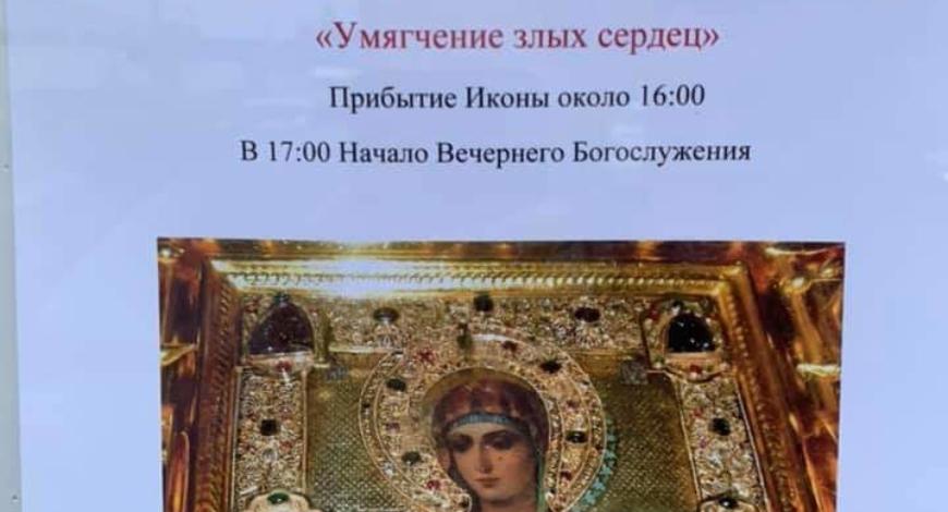 Церковь Иверской иконы Божией Матери в г. Апатиты встречает мироточивый образ Умягчение злых сердец.