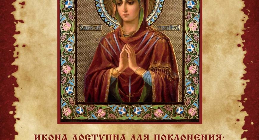 В храм Сергия Радонежского в Гольянове( Москва) прибывает чудотворная, мироточивая икона «Умягчение злых сердец».