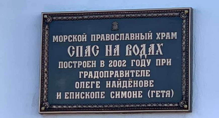 Мурманск, церковь Спас на водах. Сегодня здесь совершалась Литургия возглавляемая митрополитом Мурманским и Мончегорским Митрофаном.